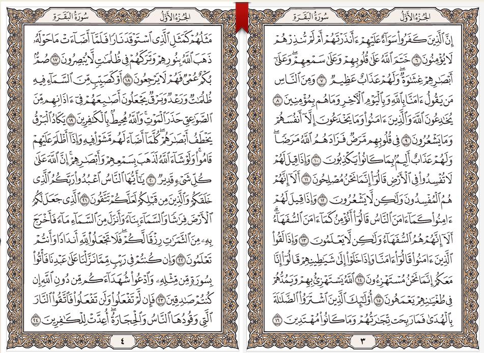 Mari Membaca Al Quran Dengan Software Ayat Artikel Islami